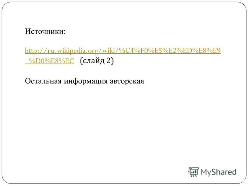 Источники: http://ru.wikipedia.org/wiki/%C4%F0%E5%E2%ED%E8%E9 _%D0%E8%EC http://ru.wikipedia.org/wiki/%C4%F0%E5%E2%ED%E8%E9 _%D0%E8%EC (слайд 2) Остальная информация авторская
