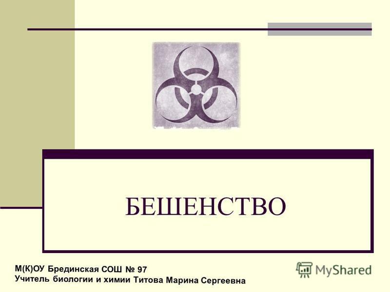 БЕШЕНСТВО М(К)ОУ Брединская СОШ 97 Учитель биологии и химии Титова Марина Сергеевна