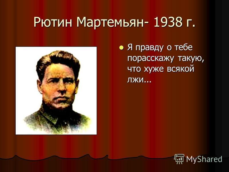 Рютин Мартемьян- 1938 г. Я правду о тебе порасскажу такую, что хуже всякой лжи... Я правду о тебе порасскажу такую, что хуже всякой лжи...