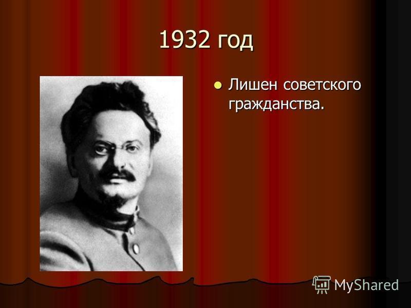 1932 год Лишен советского гражданства. Лишен советского гражданства.