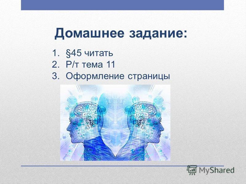 Домашнее задание: 1.§45 читать 2.Р/т тема 11 3. Оформление страницы