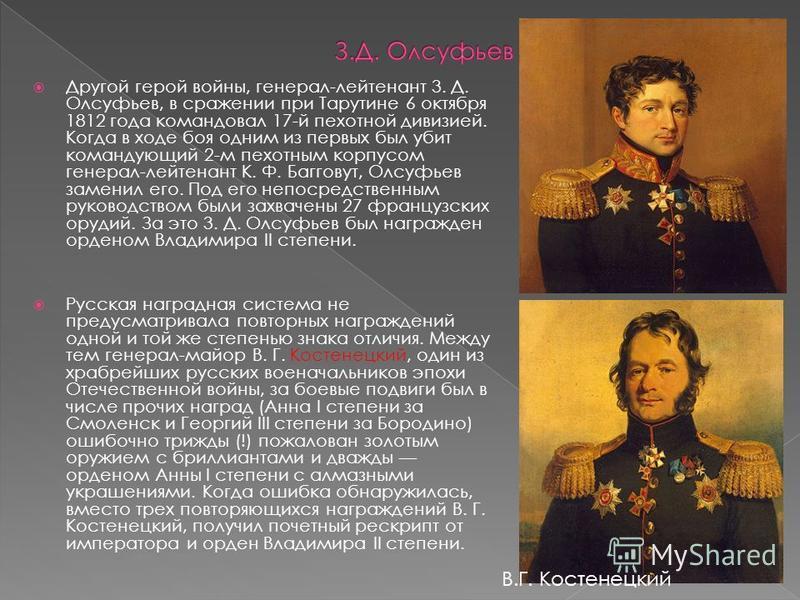 Другой герой войны, генерал-лейтенант 3. Д. Олсуфьев, в сражении при Тарутине 6 октября 1812 года командовал 17-й пехотной дивизией. Когда в ходе боя одним из первых был убит командующий 2-м пехотным корпусом генерал-лейтенант К. Ф. Багговут, Олсуфье