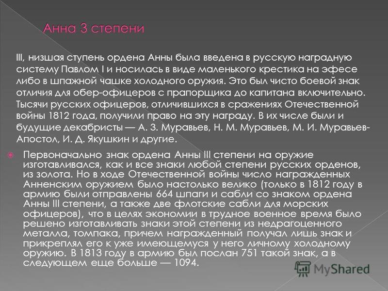 Первоначально знак ордена Анны III степени на оружие изготавливался, как и все знаки любой степени русских орденов, из золота. Но в ходе Отечественной войны число награжденных Анненским оружием было настолько велико (только в 1812 году в армию были о
