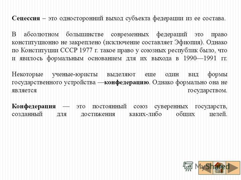 Автономия это внутреннее самоуправление районов государства, отличающихся географическими, национальными, бытовыми особенностями (Крым на Украине, Корсика во Франции, Азорские острова в Португалии). Другой формой государственного устройства является