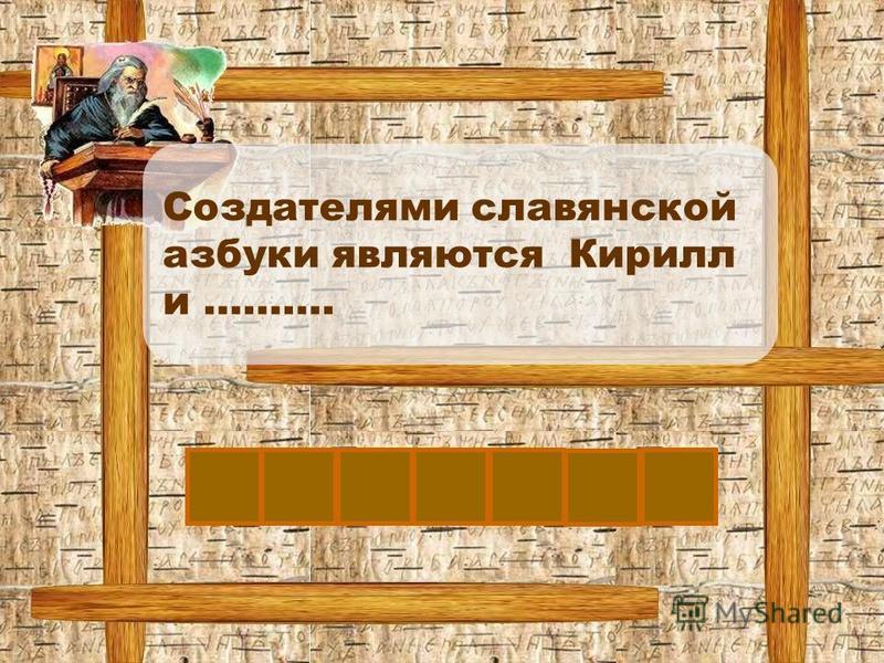 М Создателями славянской азбуки являются Кирилл и ………. ЕФОД И Й