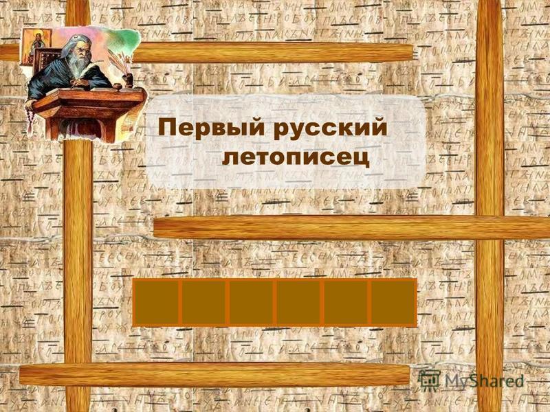 Н Первый русский летописец ЕСТ О Р