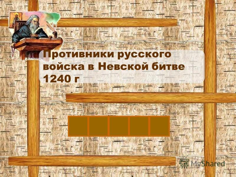 Ш Противники русского войска в Невской битве 1240 г ВЕДЫ