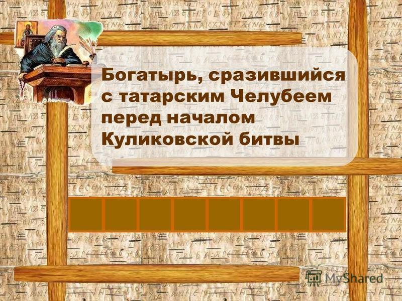 П Богатырь, сразившийся с татарским Челубеем перед началом Куликовской битвы ЕРЕСВЕТ