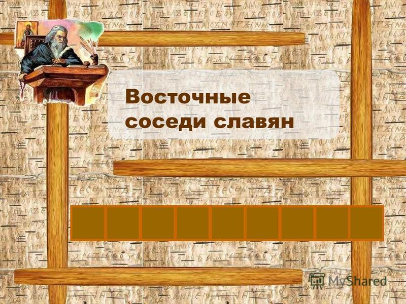 К Восточные соседи славян ОЧЕВНИКИ