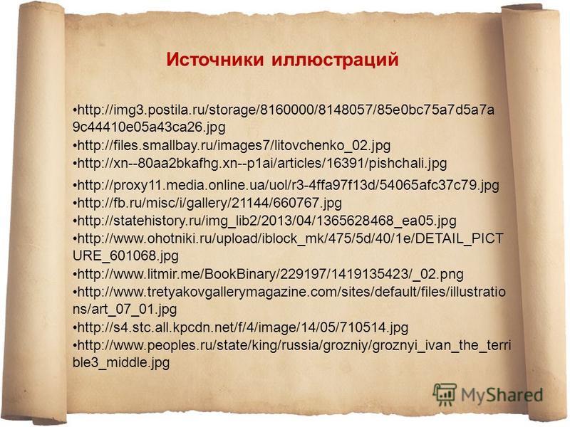 Источники иллюстраций http://img3.postila.ru/storage/8160000/8148057/85e0bc75a7d5a7a 9c44410e05a43ca26. jpg http://files.smallbay.ru/images7/litovchenko_02. jpg http://xn--80aa2bkafhg.xn--p1ai/articles/16391/pishchali.jpg http://proxy11.media.online.