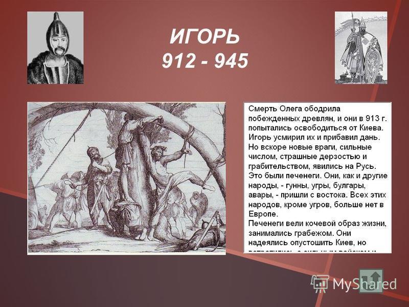 ИГОРЬ 912 - 945