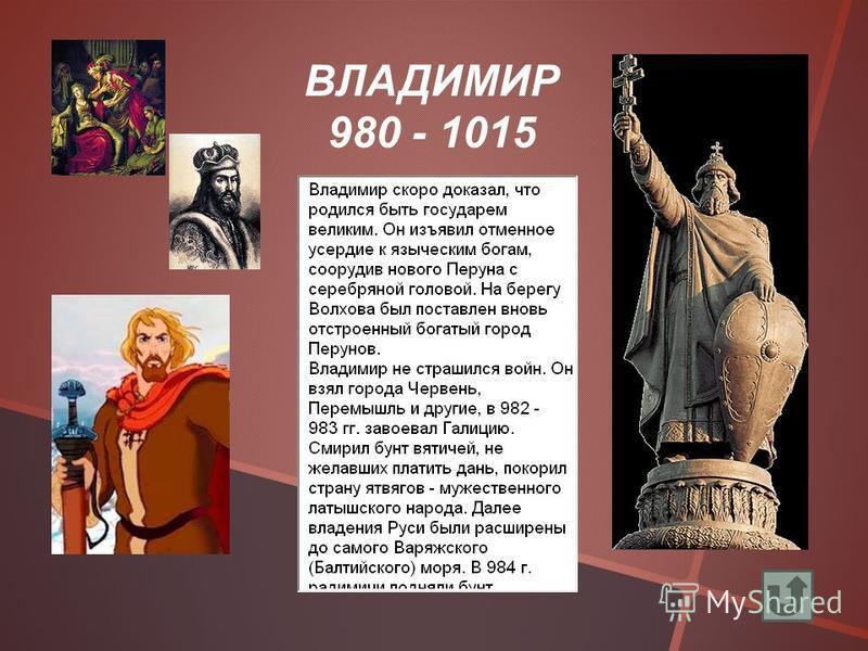 ВЛАДИМИР 980 - 1015