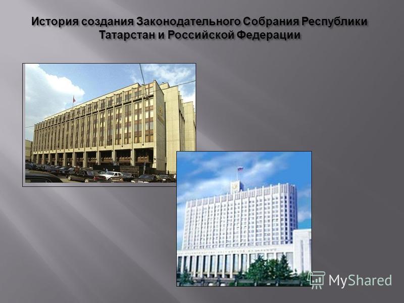 История создания Законодательного Собрания Республики Татарстан и Российской Федерации