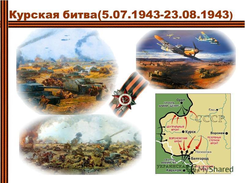 Курская битва(5.07.1943-23.08.1943 )