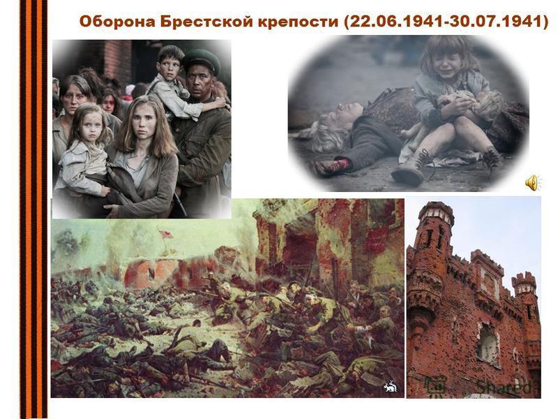 Оборона Брестской крепости (22.06.1941-30.07.1941)