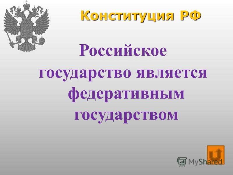 Конституция РФ Российское государство является федеративным государством