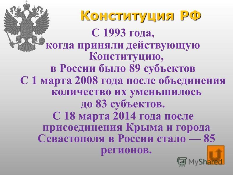 Конституция РФ С 1993 года, когда приняли действующую Конституцию, в России было 89 субъектов С 1 марта 2008 года после объединения количество их уменьшилось до 83 субъектов. С 18 марта 2014 года после присоединения Крыма и города Севастополя в Росси