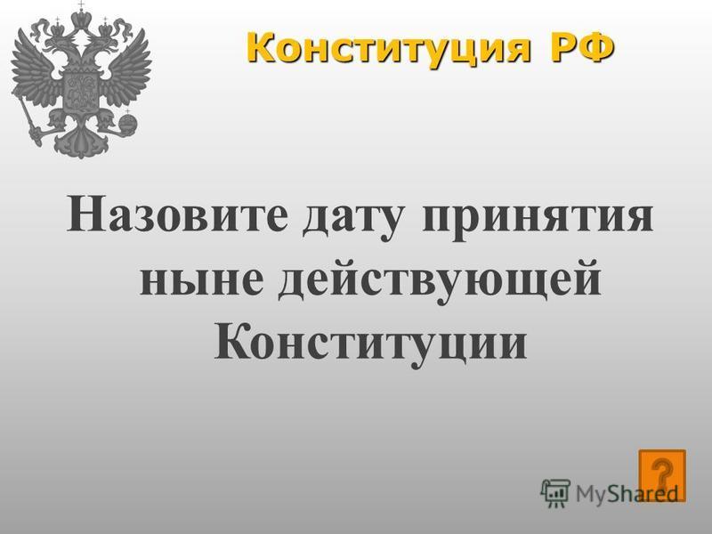 Конституция РФ Назовите дату принятия ныне действующей Конституции