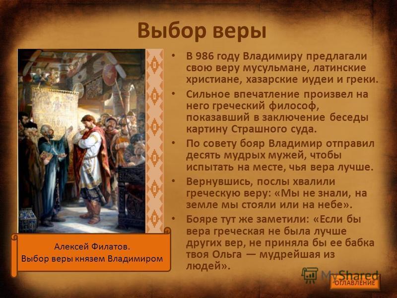 Несостоятельность славянского язычества Славянское язычество было бедно и бесцветно по сравнению с другими религиями Восточной Европы. У славян не было ни храмов, ни книг, ни сложившегося культа. Оно не давало ответа на важные вопросы: о смысле жизни