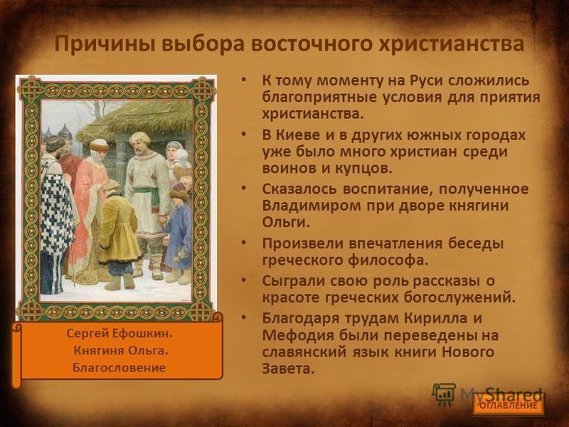 Выбор веры В 986 году Владимиру предлагали свою веру мусульмане, латинские христиане, хазарские иудеи и греки. Сильное впечатление произвел на него греческий философ, показавший в заключение беседы картину Страшного суда. По совету бояр Владимир отпр