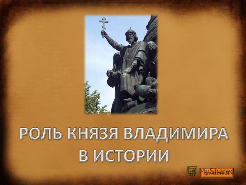 В 1014 году князь Новгородский Ярослав, сын князя Киевского Владимира, восстал против отца, отказавшись присылать в Киев 2000 гривен ежегодно. В 1015 году, готовясь к войне с сыном, Владимир умер 15 июля в Берестове. Таким образом Владимир был избавл