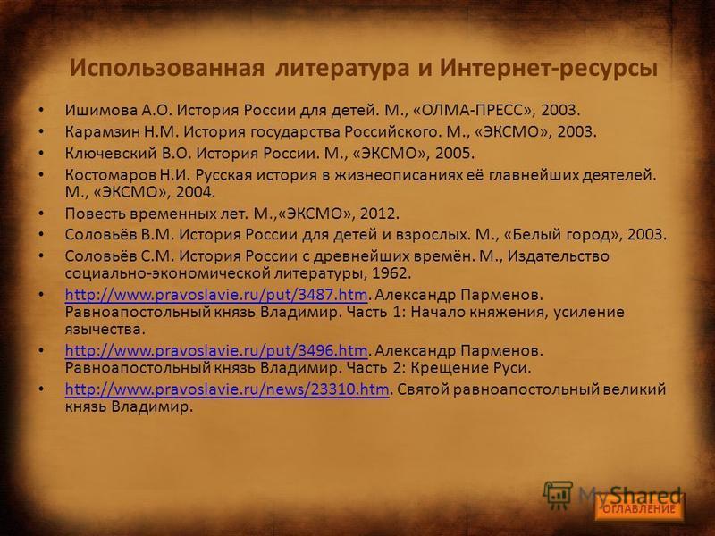 Источники иллюстраций https://ru.wikipedia.org http://портал 1. рф http://портал 1. рф http://www.news.news.imha.ru http://museum-painting.dp.ua http://artcyclopedia.ru http://kainsk-eparhia.ru http://art-assorty.ru http://fil.arts.in.ua http://poluo