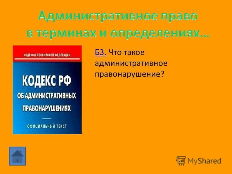 Б2. Административное право – одна из важнейших отраслей правовой системы РФ, представляющая собой совокупность правовых норм, регулирующих общественные отношения.