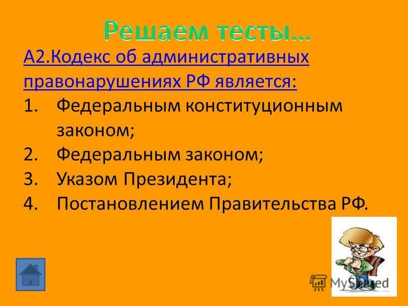 А1. Административное право – это: 1. отрасль международного права; 2. правовая норма; 3. правовой институт; 4. отрасль российского права.