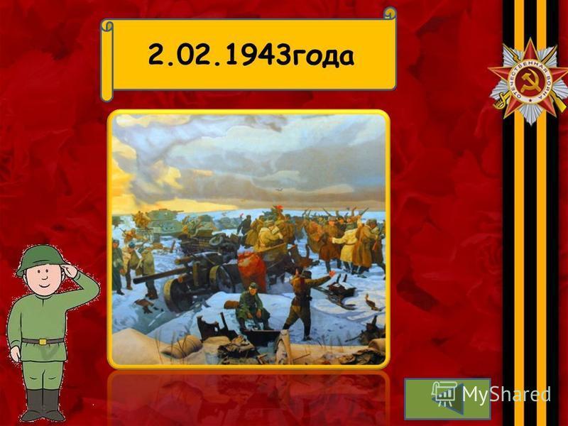 Назовите день разгрома советскими войсками немецко- фашистских войск в Сталинградской битве ответ