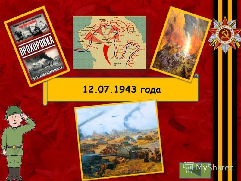 Более 1500 танков с обеих сторон на протяжении всего дня вели тяжелейшие бои на узком пяточке земли возле деревни Прохоровка. Когда это было? ответ