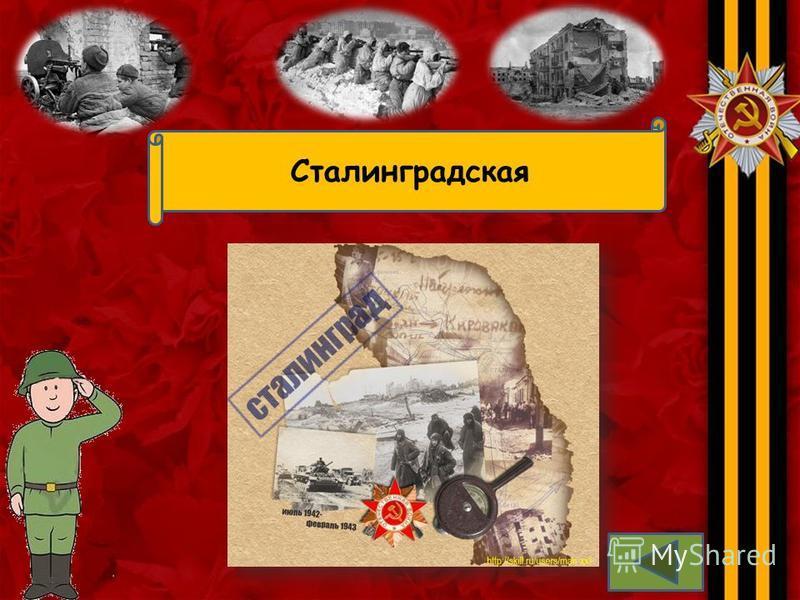 Какая битва Великой Отечественной войны была раньше: Курская или Сталинградская? ответ
