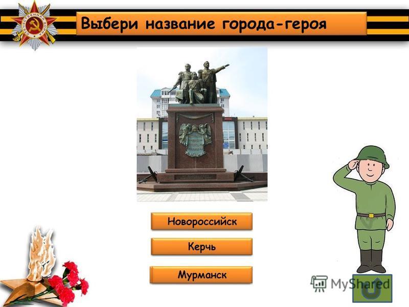 Не верно! Подумай ещё! Молодцы!!! Выбери название города-героя Смоленск Ленинград Москва