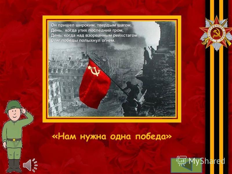 «Священная война» (Гимн Великой Отечественной войны)