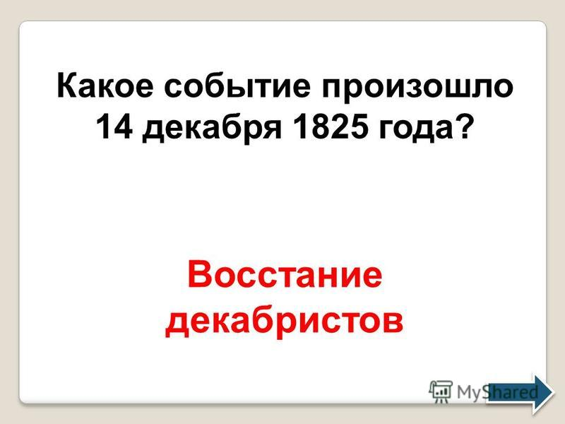 Какое событие произошло 14 декабря 1825 года? Восстание декабристов