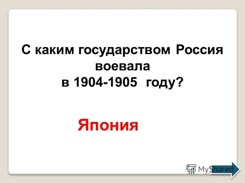 С каким государством Россия воевала в 1904-1905 году? Япония