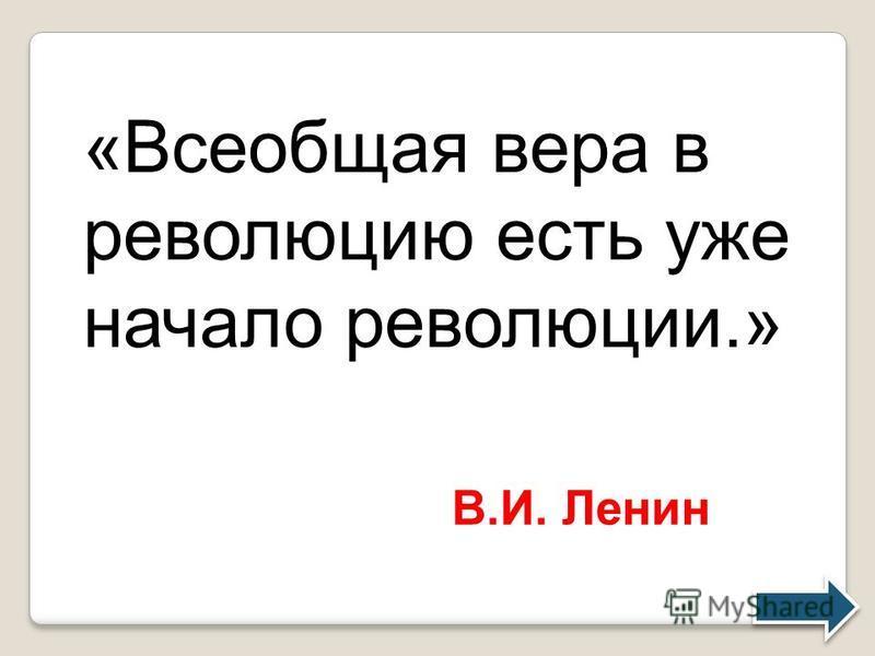«Всеобщая вера в революцию есть уже начало революции.» В.И. Ленин