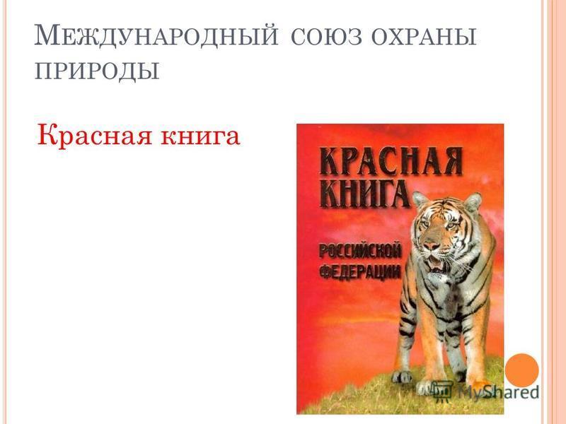 М ЕЖДУНАРОДНЫЙ СОЮЗ ОХРАНЫ ПРИРОДЫ Красная книга