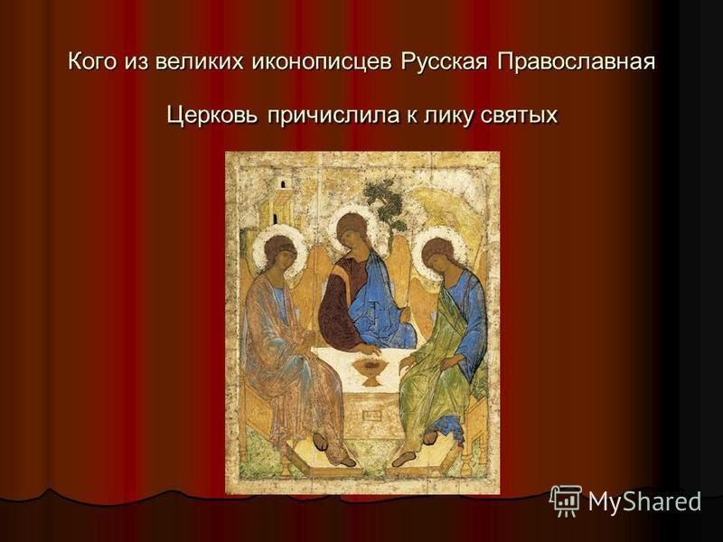 Кого из великих иконописцев Русская Православная Церковь причислила к лику святых