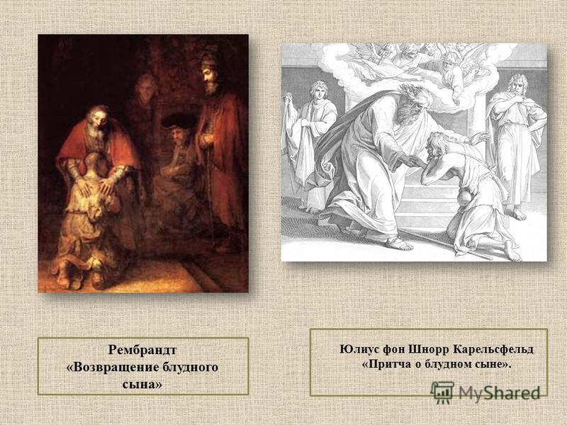 Рембрандт «Возвращение блудного сына» Юлиус фон Шнорр Карельсфельд «Притча о блудном сыне».