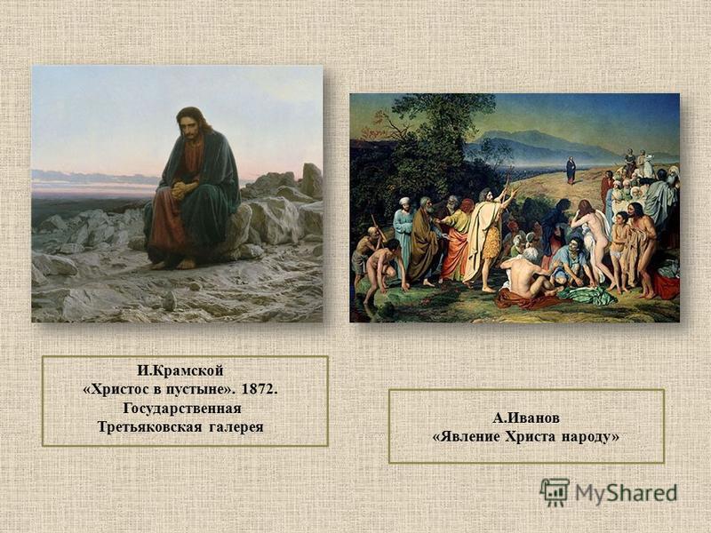 И.Крамской «Христос в пустыне». 1872. Государственная Третьяковская галерея А.Иванов «Явление Христа народу»