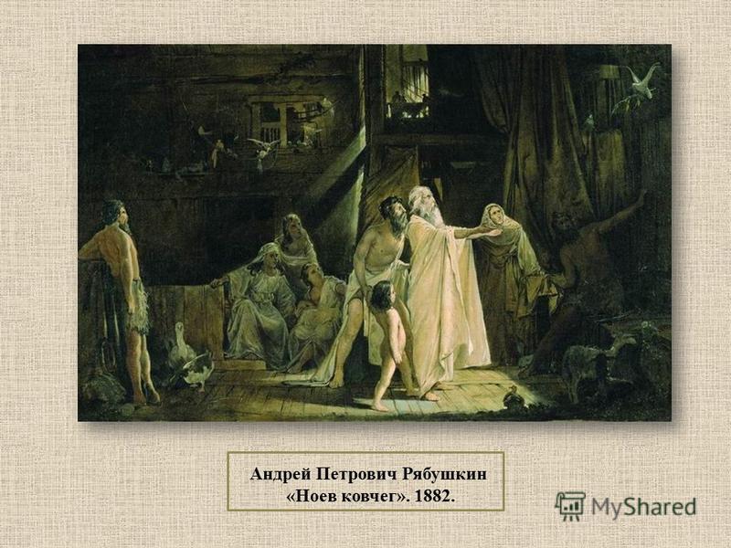 Андрей Петрович Рябушкин «Ноев ковчег». 1882.
