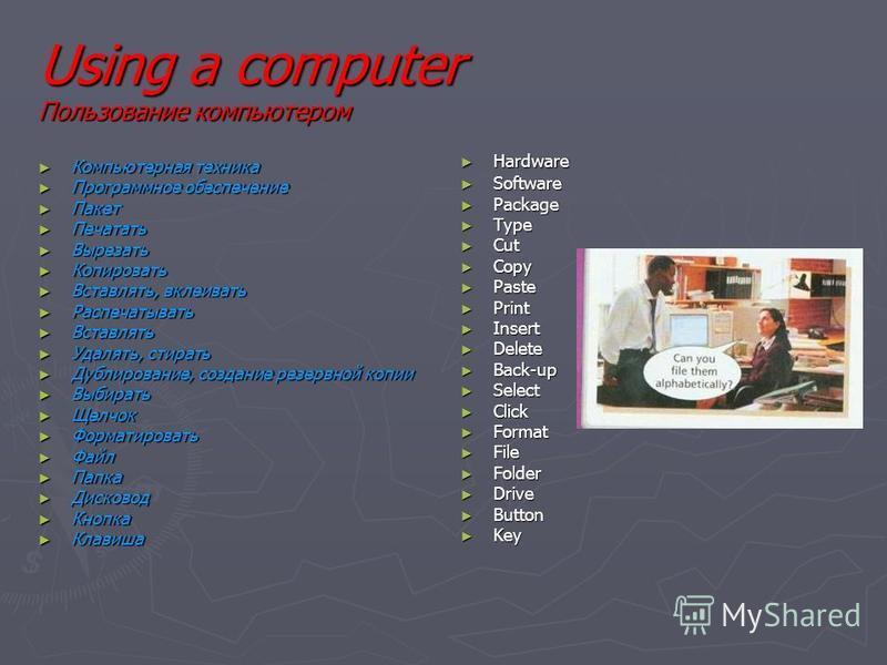 Computer hardware Компьютеры ПК (персональный компьютер) ПК (персональный компьютер) Настольный компьютер Настольный компьютер Ноутбук/лэптоп (портативный компьютер) Ноутбук/лэптоп (портативный компьютер) Клавиатура Клавиатура Монитор Монитор Мышь Мы