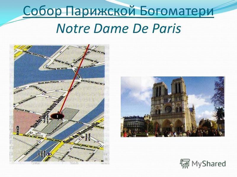 Если тебе повезло и ты в молодости жил в Париже, то, где бы ты ни был потом, он до конца дней твоих останется с тобой, потому что Париж – это праздник, который всегда с тобой. Эрнест Хемингуэй