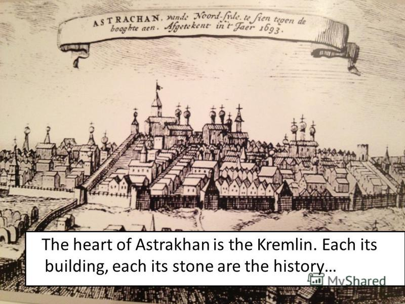 The heart of Astrakhan is the Kremlin. Each its building, each its stone are the history…