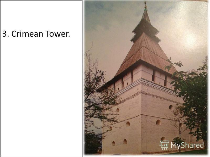 3. Crimean Tower.