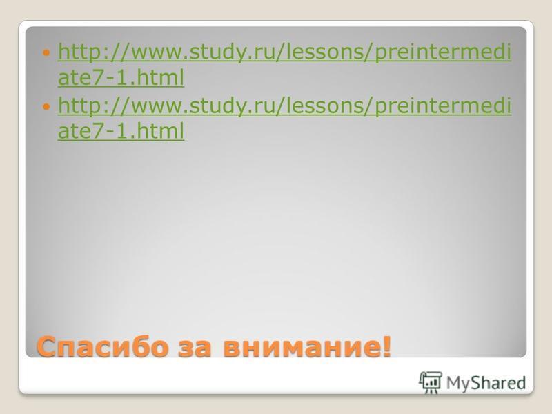 Спасибо за внимание! http://www.study.ru/lessons/preintermedi ate7-1. html http://www.study.ru/lessons/preintermedi ate7-1. html http://www.study.ru/lessons/preintermedi ate7-1. html http://www.study.ru/lessons/preintermedi ate7-1.html