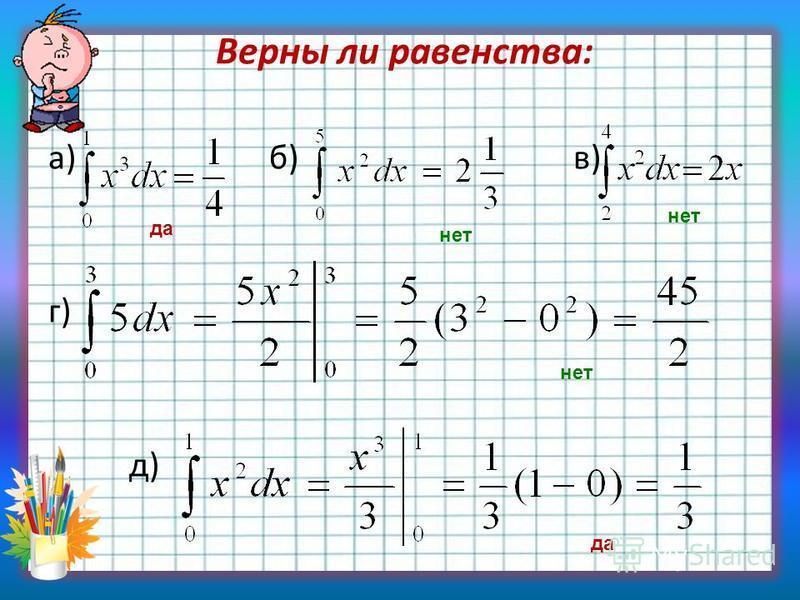 Верны ли равенства: а) б) в) г) д) да нет