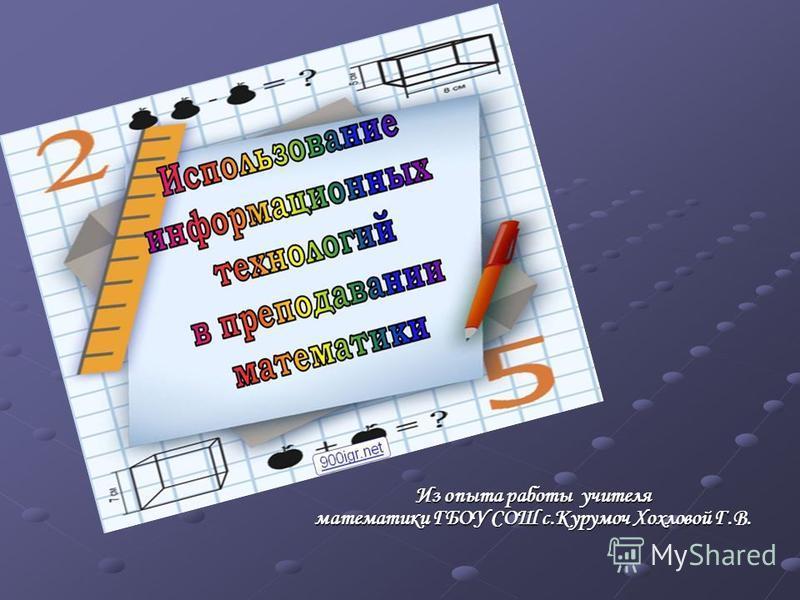 Из опыта работы учителя математики ГБОУ СОШ с.Курумоч Хохловой Г.В.