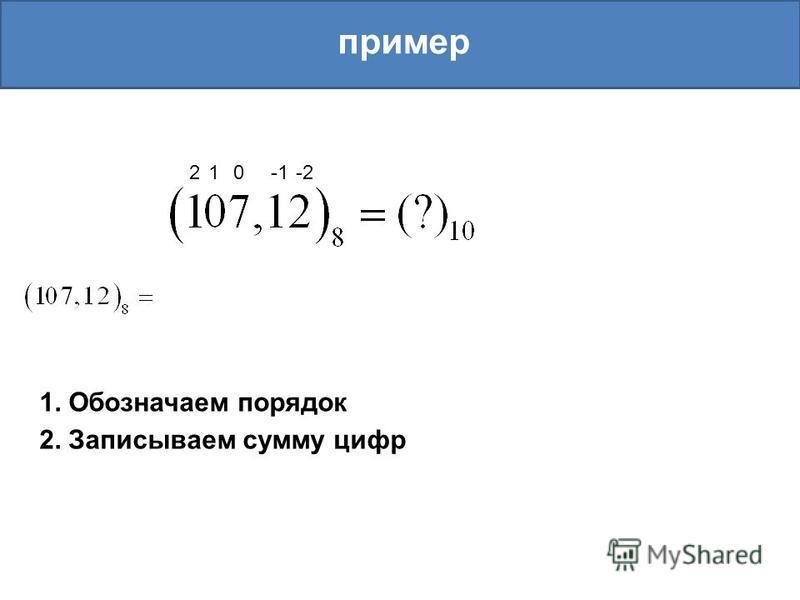 пример 210-2 1. Обозначаем порядок 2. Записываем сумму цифр