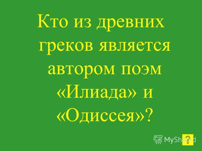 Кто из древних греков является автором поэм «Илиада» и «Одиссея»?